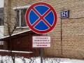 Во дворах появились дорожные знаки «Остановка запрещена»