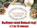 Новогодние праздники в  «Традиции» — выбери свой Новый год