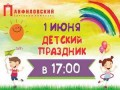 День защиты детей и веселые пятницы в ТК «Панфиловский»