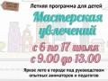 Летняя программа «Мастерская увлечений» для детей в Культурном центре «Зеленоград»