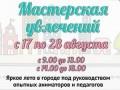 Летняя программа проекта «Мастерская увлечений» для детей в Культурном центре «Зеленоград»