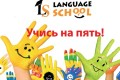 Language School приглашает взрослых и школьников на курсы иностранных языков