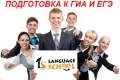 Language School приглашает на курсы подготовки к ЕГЭ и ГИА