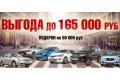 Официальный дилер «Аванта-Зеленоград» предлагает самые выгодные условия покупки автомобилей