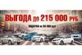 «Аванта-Зеленоград» предлагает автомобили с выгодой до 215 тысяч рублей и дарит подарки