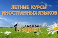 Открыт набор на летние курсы иностранных языков в Language School