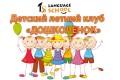 Language School приглашает провести лето в детском клубе «Дошколенок»