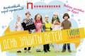 В День защиты детей в ТК «Панфиловский» ребятам помогут определиться с будущей профессией