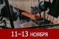 Иеромонах Фотий, Мария Порошина, Ярослав Бойко, «Васса», марафон, хоккей, исторический лекторий, детская дискотека