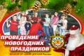 Центральный автомотоклуб ДОСААФ России приглашает отпраздновать Новый год