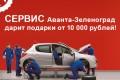 «Аванта-Зеленоград» дарит подарки от 10 000 рублей при обслуживании в сервисе