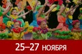 День матери, фестиваль интеллектуальных игр, «Dёргать!», Александр и Екатерина Стриженовы, 3D-мюзикл, «28 панфиловцев»