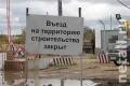 Три участка в промзонах Зеленограда выставят на торги под строительство
