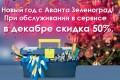 В декабре при обслуживании в сервисе «Аванта-Зеленоград» скидка 50%
