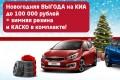 Новогодняя распродажа автомобилейKIA в «Аванта-Зеленоград»