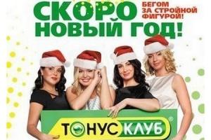 Новогодний сюрприз от «Тонус-клуба» — клубная карта за 2017 рублей