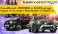 Январский беспредел в «Аванта-Зеленоград»: Renault с выгодой до 165 000 рублей