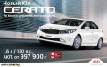 Новый KIA CERATO уже в автосалоне «Аванта-Зеленоград»