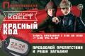 В честь Дня защитника Отечества в ТК «Панфиловский» пройдет новый квест для всей семьи