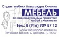 Студия мебели Александра Хлупина дарит скидки к 23 Февраля и 8 Марта