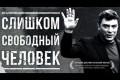 Клубный кинотеатр в 1-м микрорайоне покажет фильм о Борисе Немцове