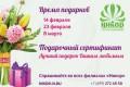 Группа компаний «Никор» поздравляет всех жителей и гостей Зеленограда с наступающими праздниками