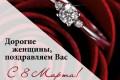 «ЭПЛ. Якутские бриллианты» к 8 Марта дарит скидки до 50%