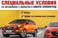 Только этой весной специальные условия на автомобили с пробегом в «Аванта-Зеленоград»
