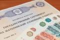 «ФинансИнвест» выдает займы под материнский капитал