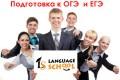 Language School приглашает старшеклассников на интенсивные курсы подготовки к ЕГЭ и ОГЭ