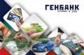 «Генбанк» открывает офис в Зеленограде