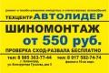 Автотехцентр «Автолидер» предлагает шиномонтаж от 550 рублей и бесплатную диагностику сход-развала
