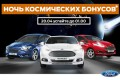 «Форд-центр Зеленоград» приглашает на Ночь космических бонусов