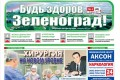 Читайте апрельский номер газеты «Будь здоров, Зеленоград!» онлайн